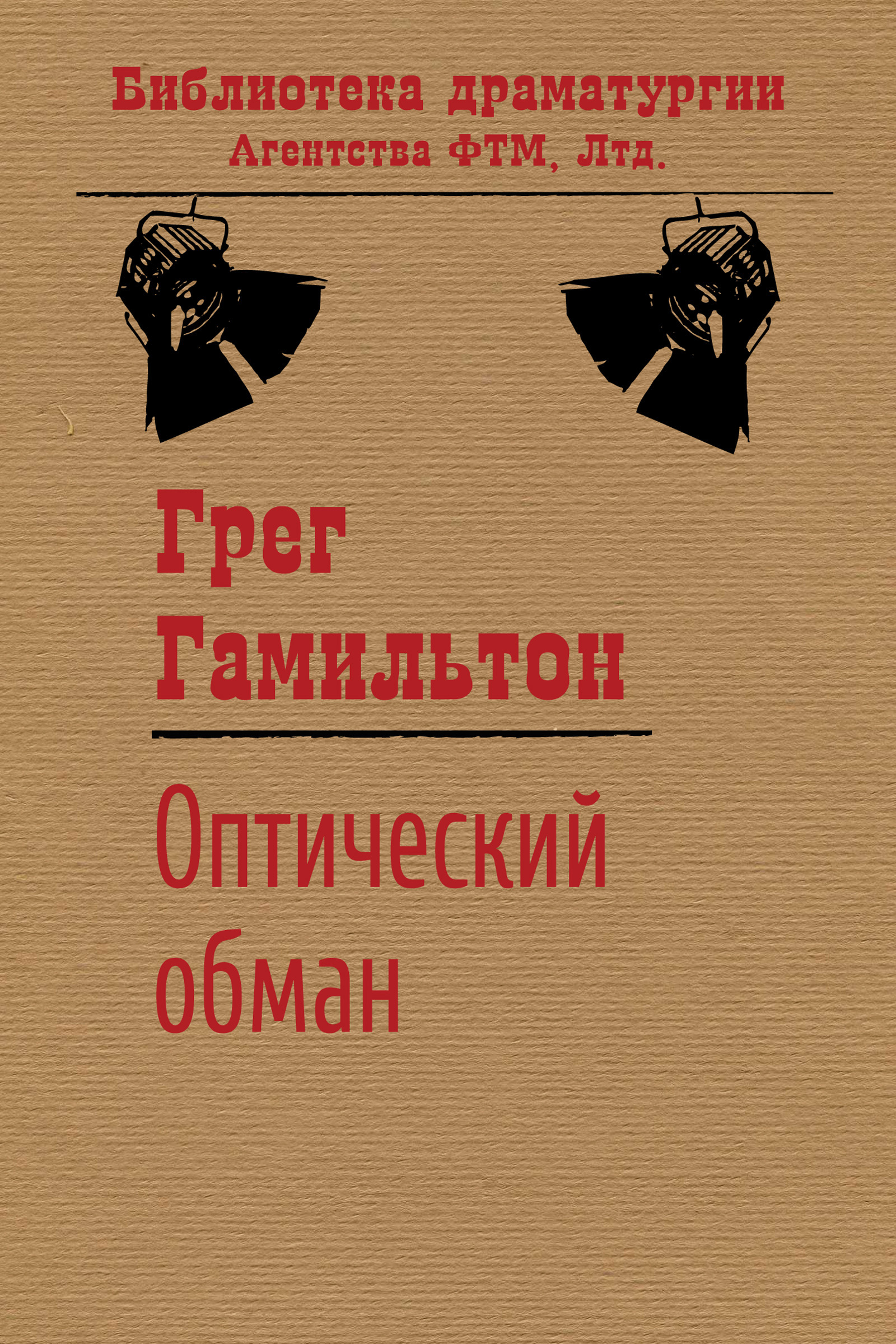 Грег Гамильтон Оптический обман