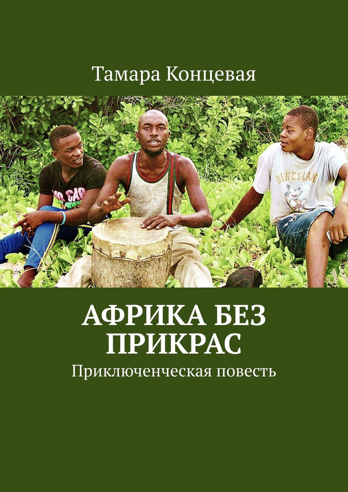afrika bez prikras priklyuchencheskaya povest