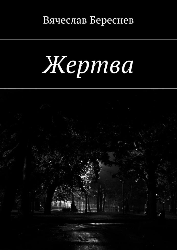 купить Вячеслав Береснев Жертва по цене 460 рублей