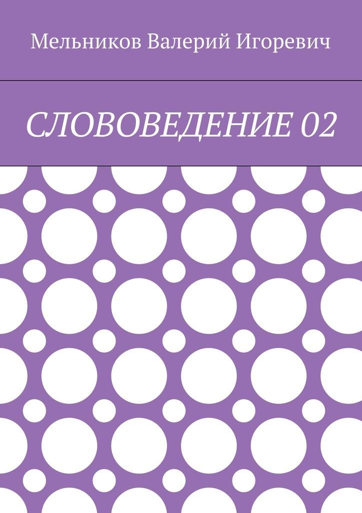 СЛОВОВЕДЕНИЕ02