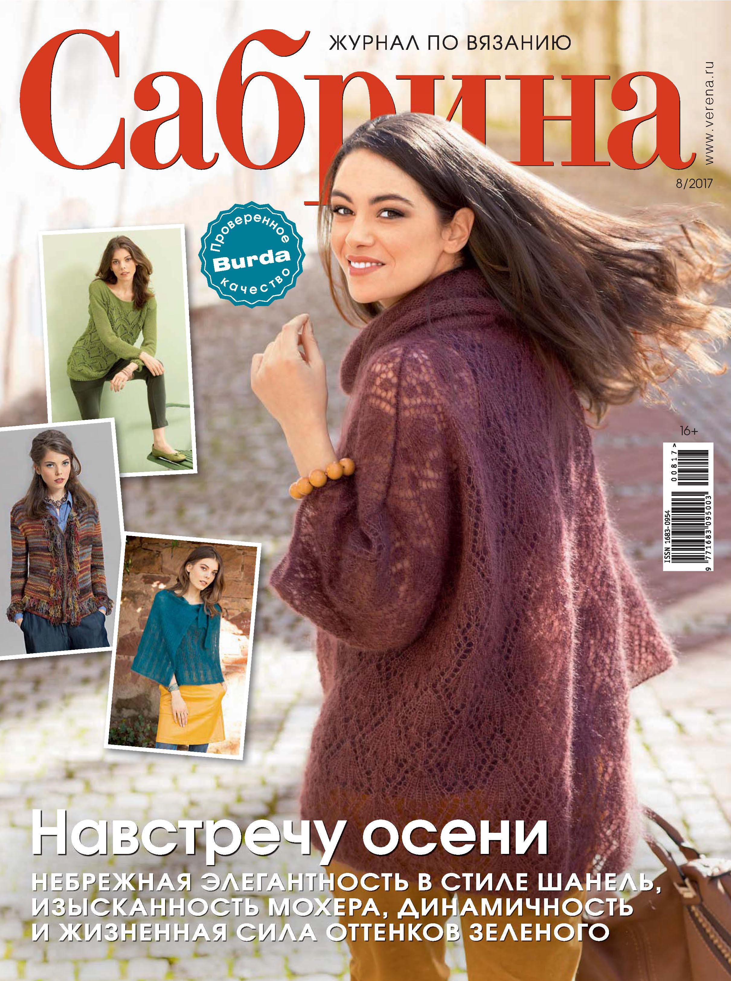 Отсутствует Сабрина. Журнал по вязанию. №08/2017
