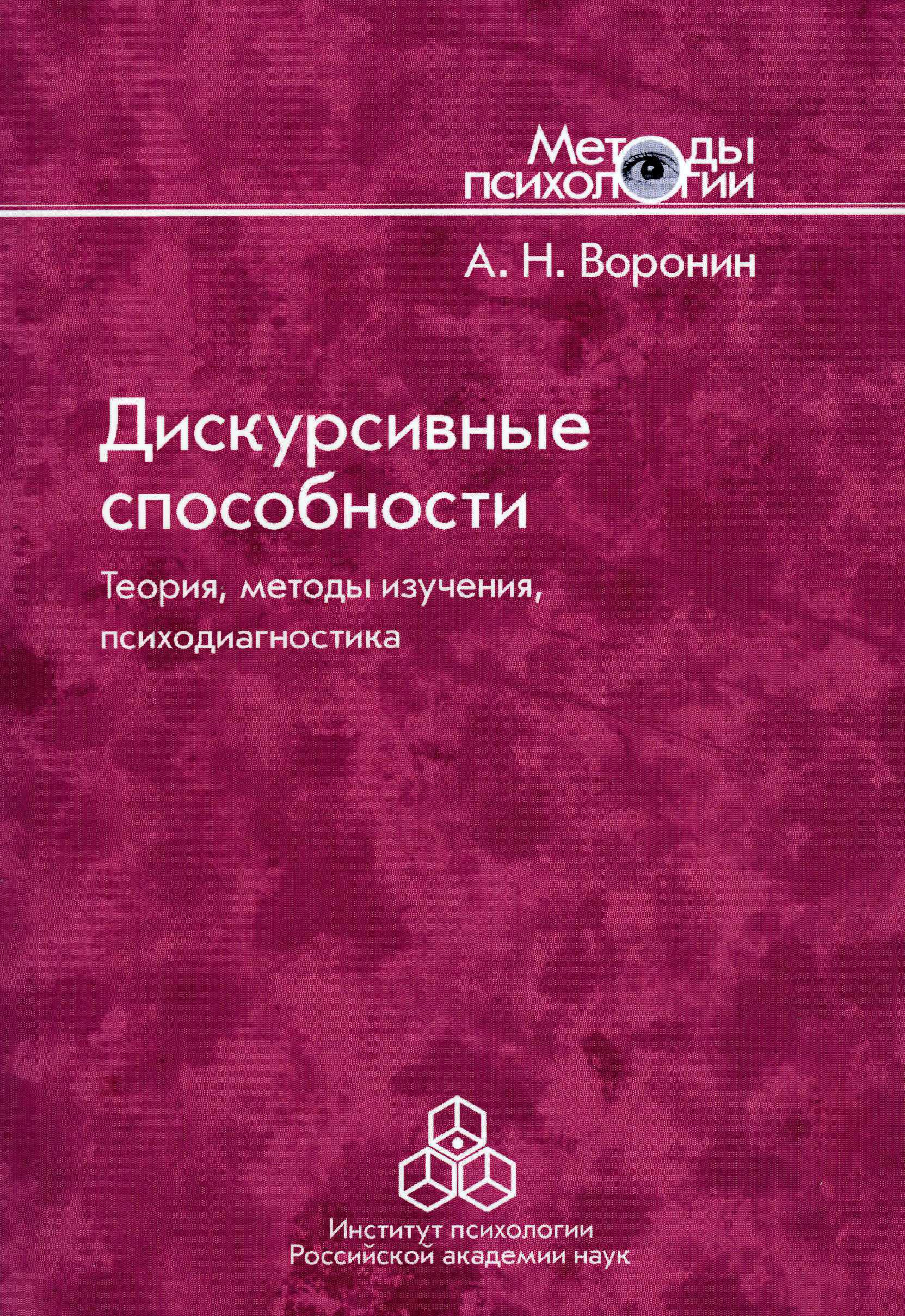 Анатолий Воронин Дискурсивные способности. Теория, методы изучения, психодиагностика