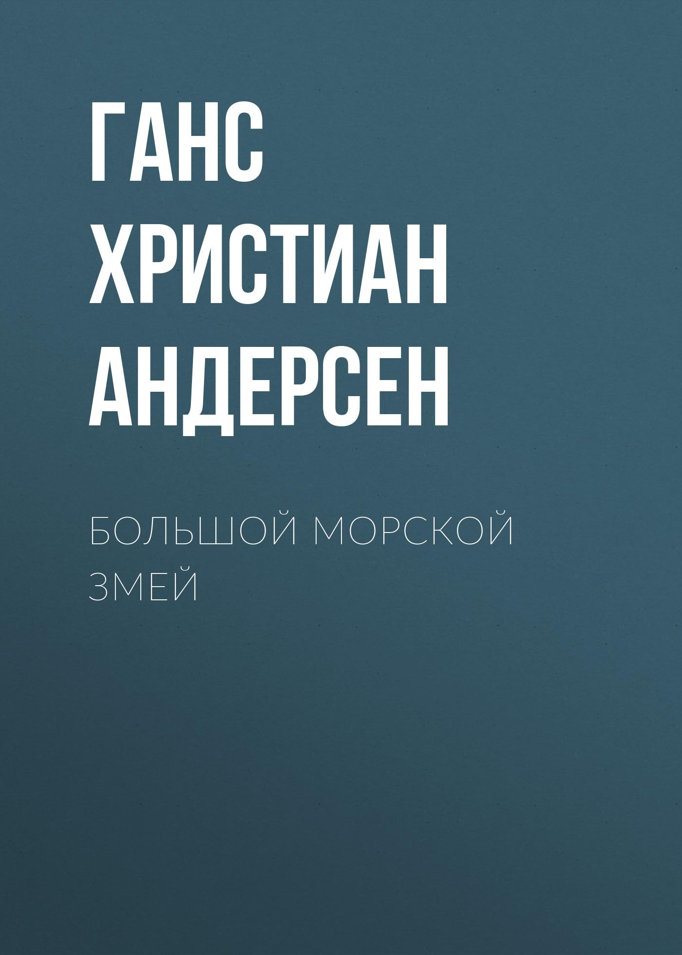 bolshoy morskoy zmey