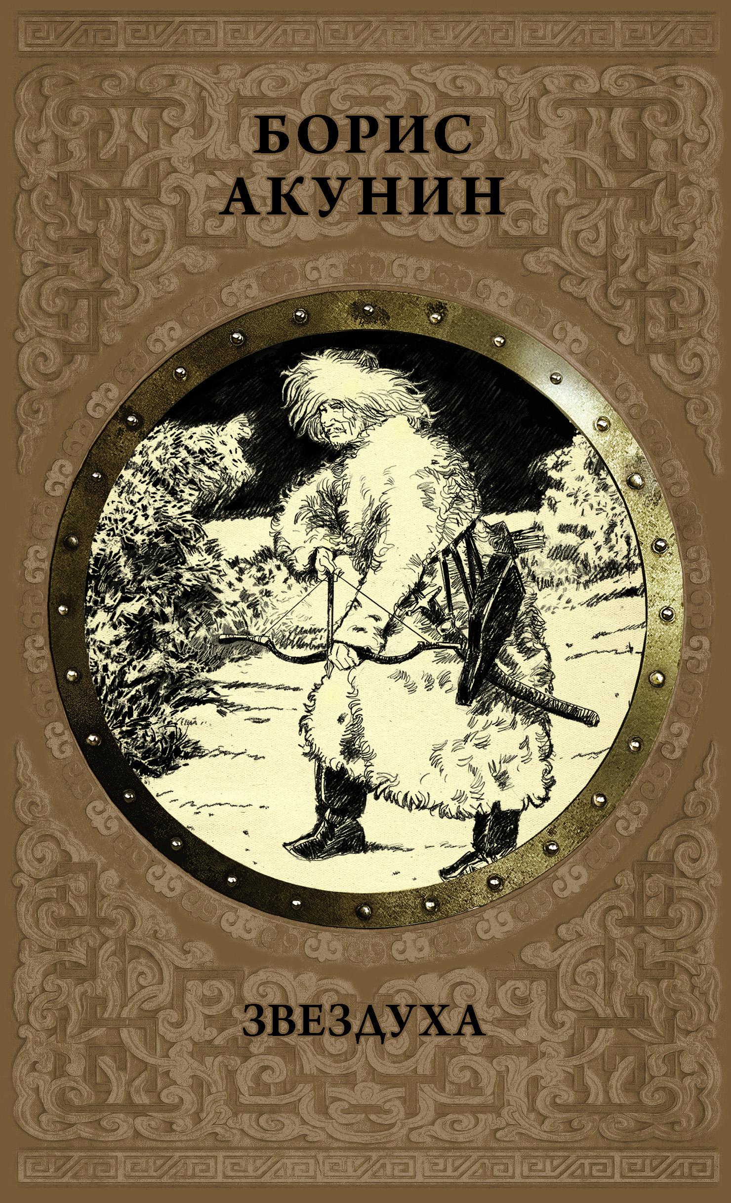 Борис Акунин Звездуха борис акунин история российского государства от истоков до монгольского нашествия