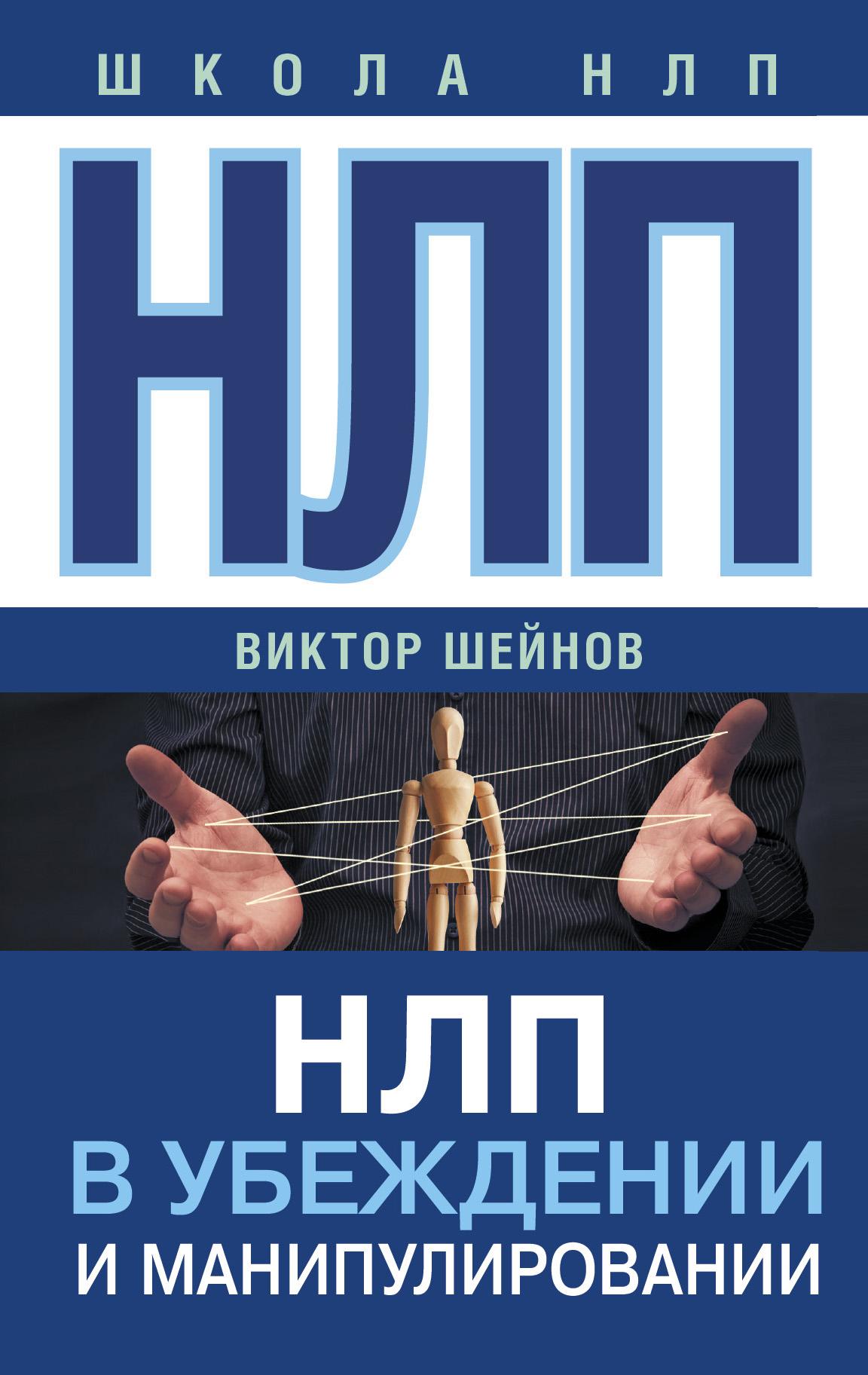 Виктор Шейнов НЛП в убеждении и манипулировании цена