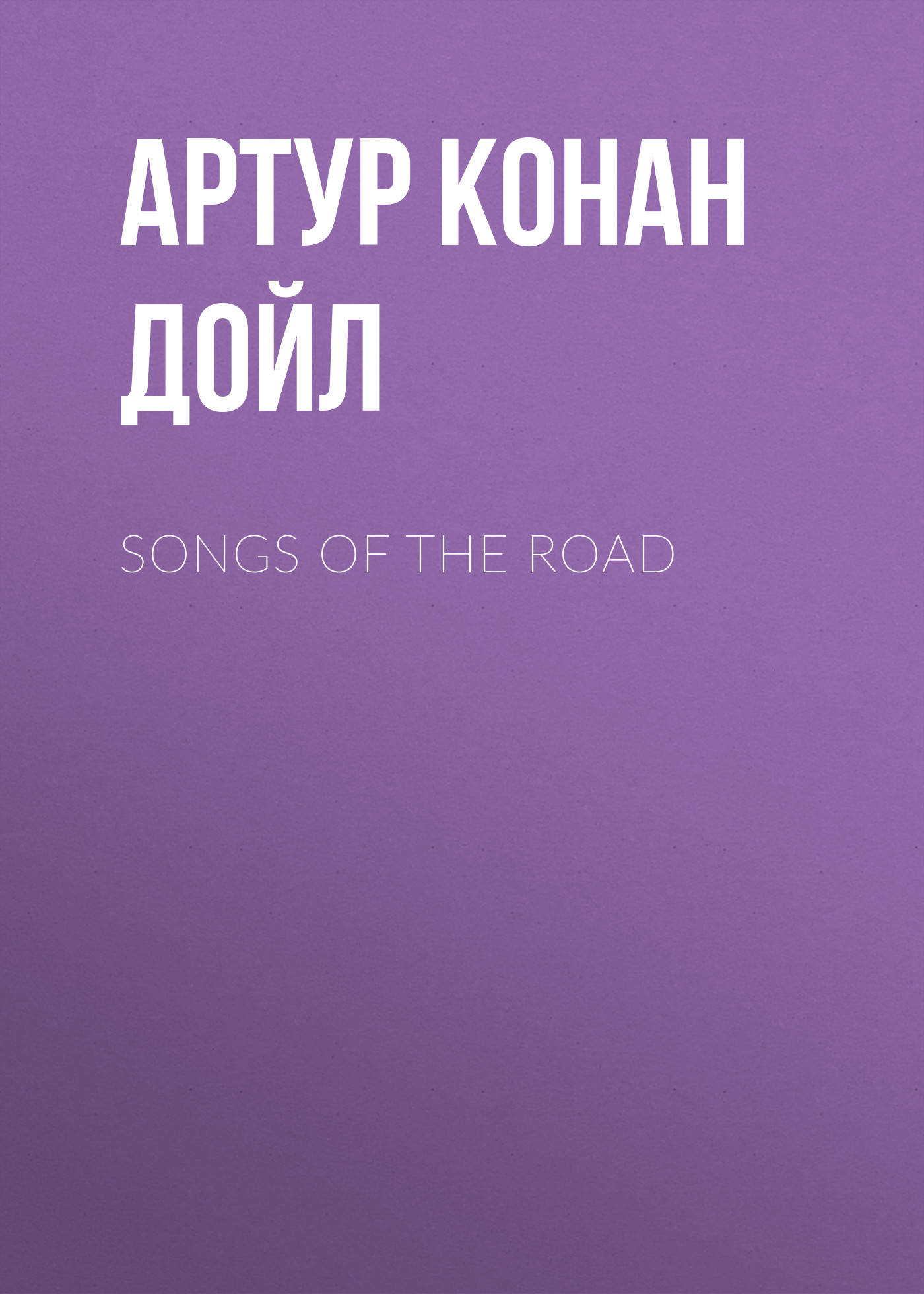 Артур Конан Дойл Songs Of The Road артур конан дойл the valley of fear