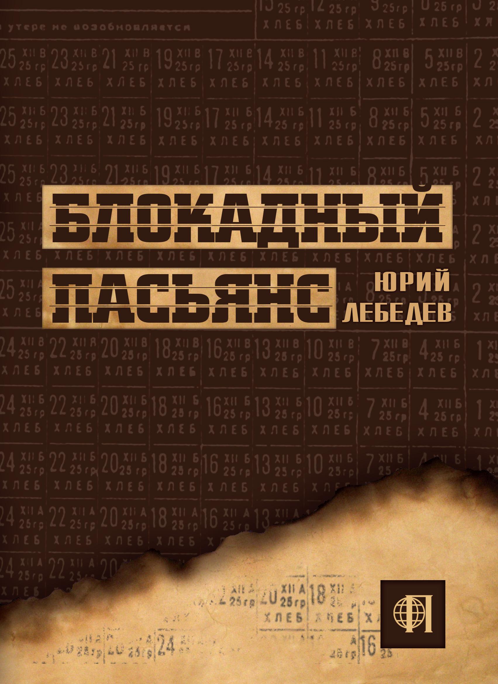 Юрий Лебедев Блокадный пасьянс гекатомба блокадный дневник