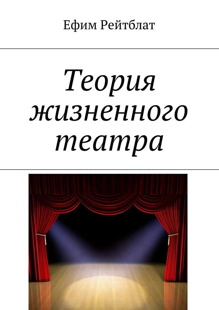 teoriya zhiznennogo teatra