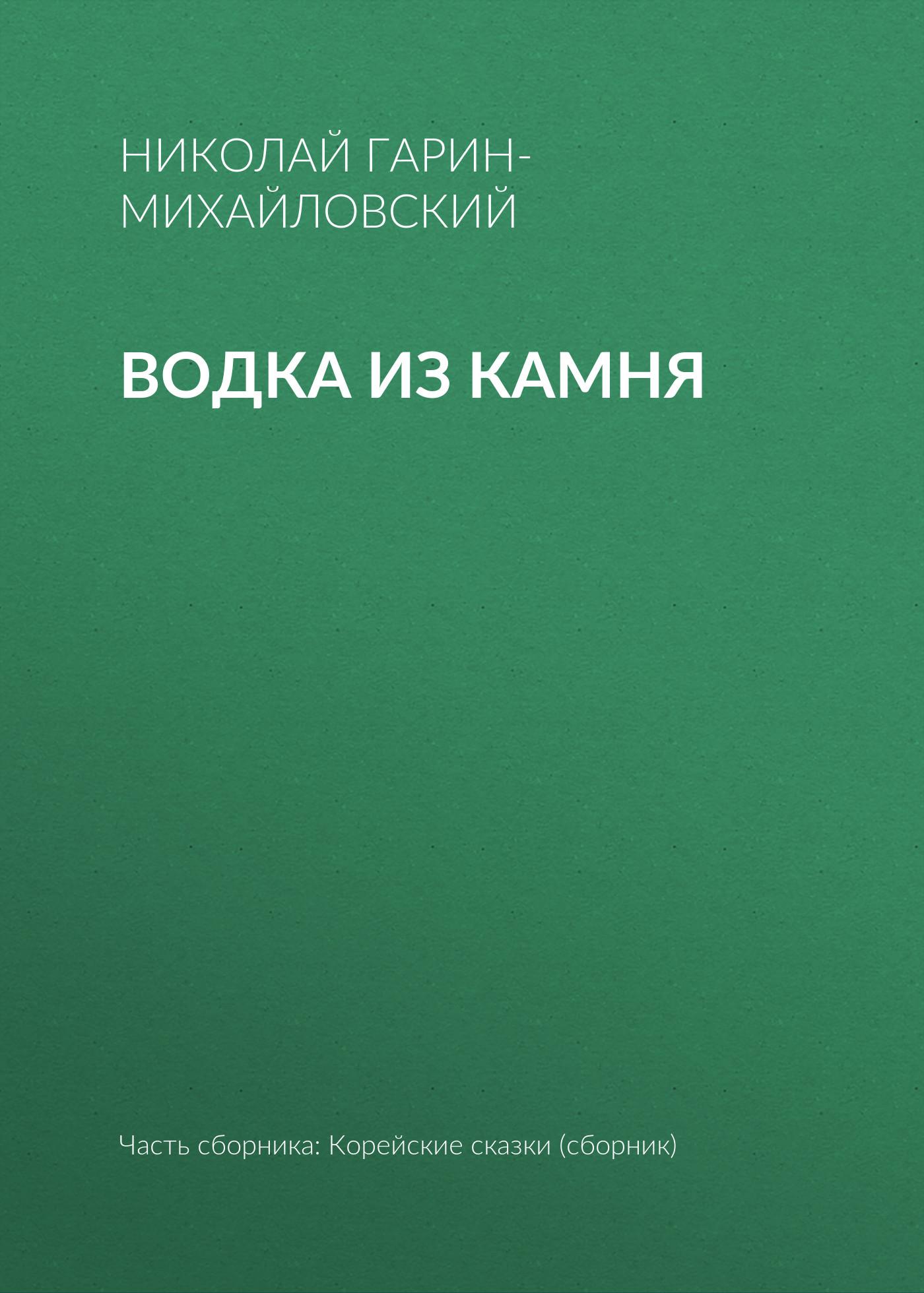 Николай Гарин-Михайловский Водка из камня цена