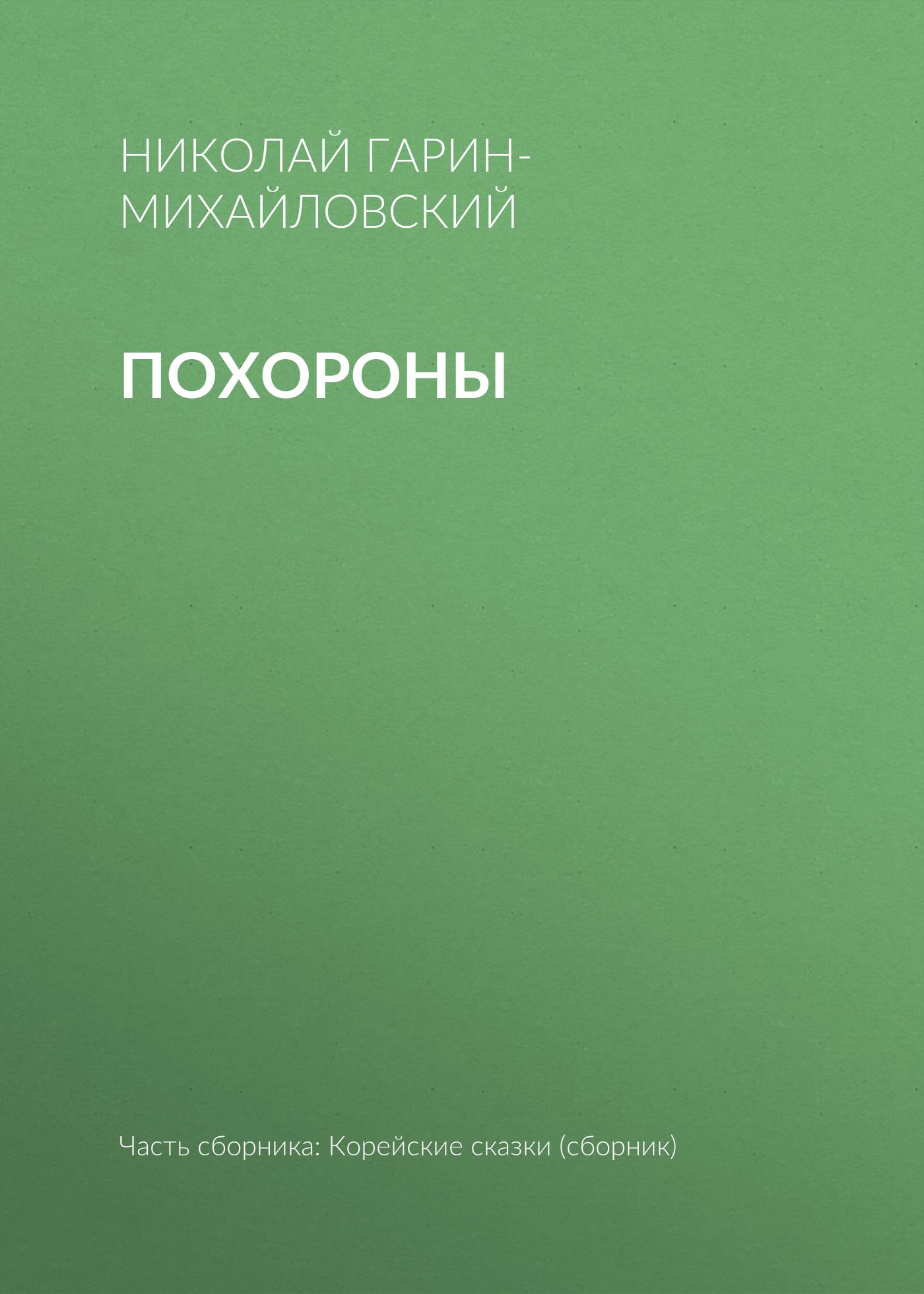 Николай Гарин-Михайловский Похороны николай михайловский гамлетизированные поросята