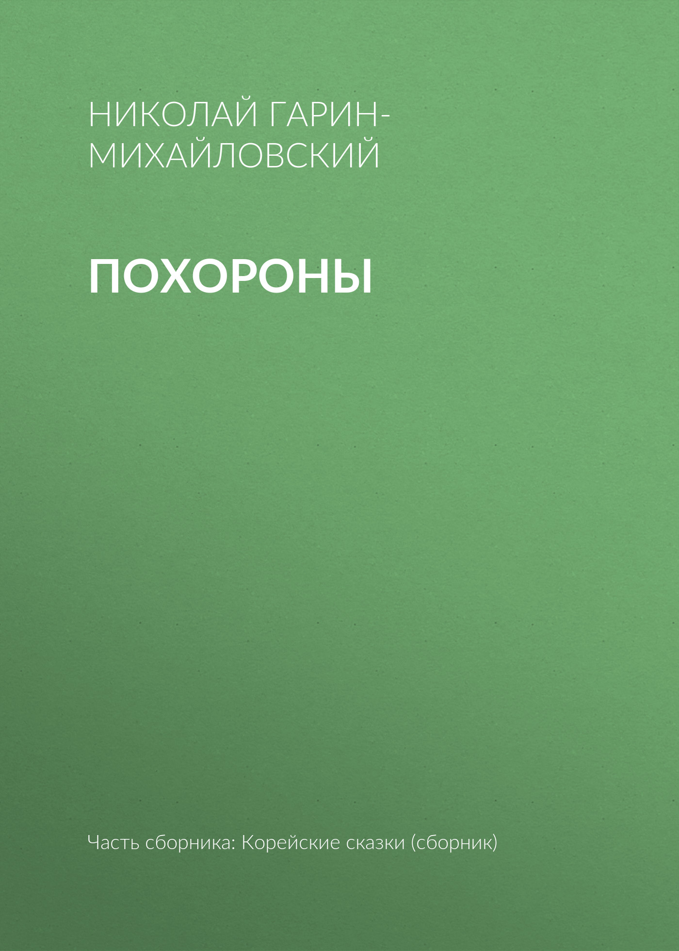 Николай Гарин-Михайловский Похороны цена