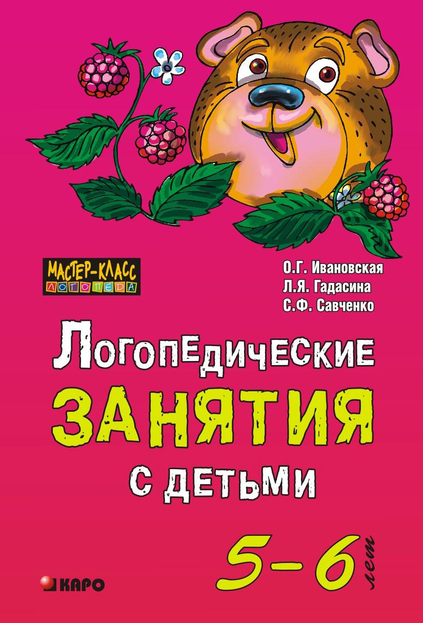 С. Ф. Савченко Логопедические занятия с детьми 5-6 лет иващенко н хочу читать добукварные занятия с детьми 5 6 лет