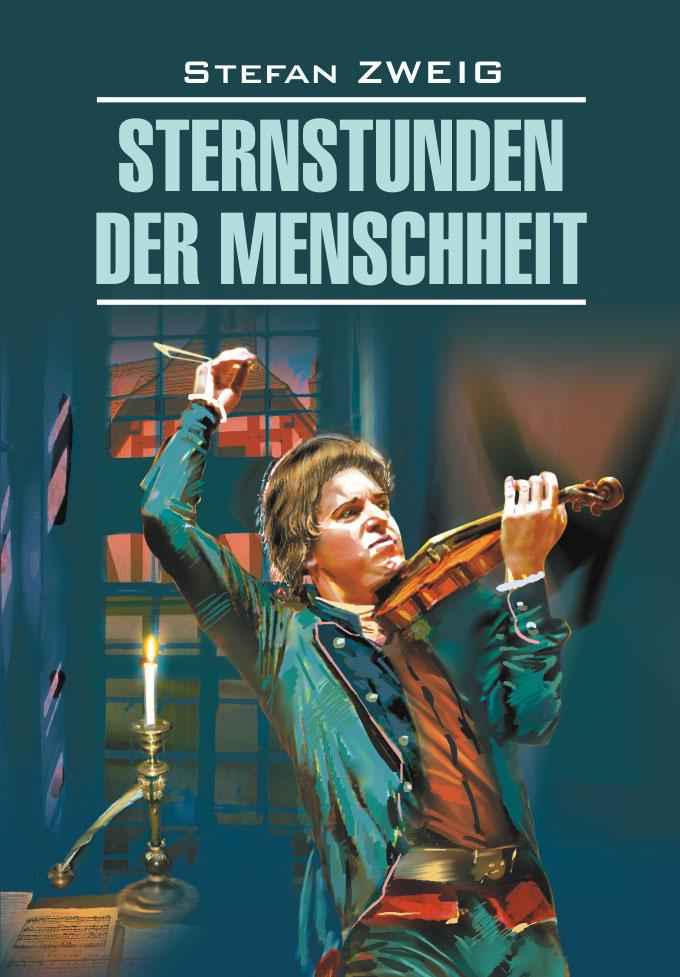 Стефан Цвейг Звездные часы человечества. Книга для чтения на немецком языке цена