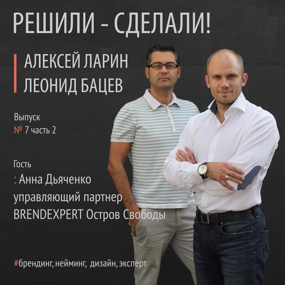 Анна Дьяченко открывает секреты создания успешного бренда. Часть2