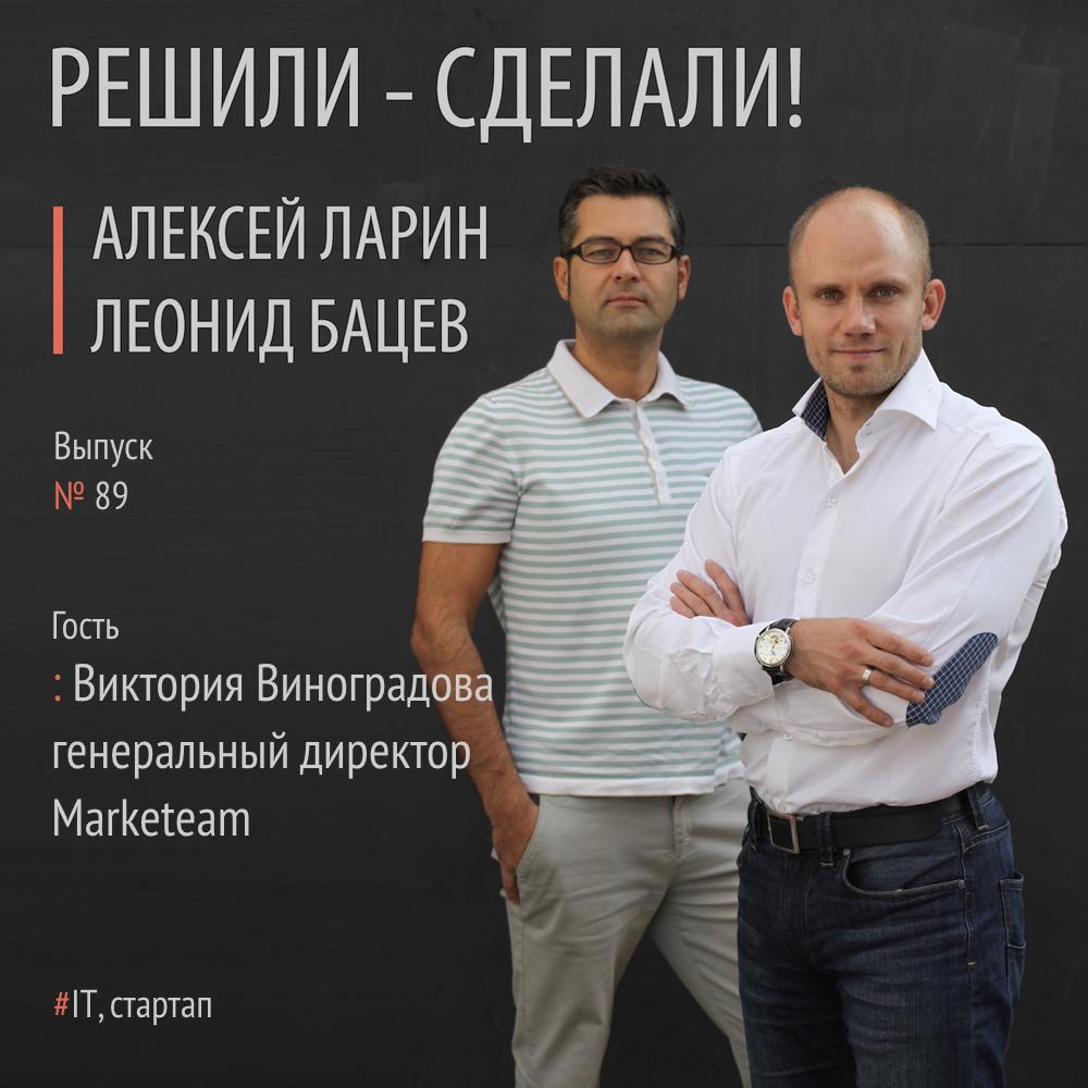 Алексей Ларин Виктория Виноградова генеральный директор компании Marketeam