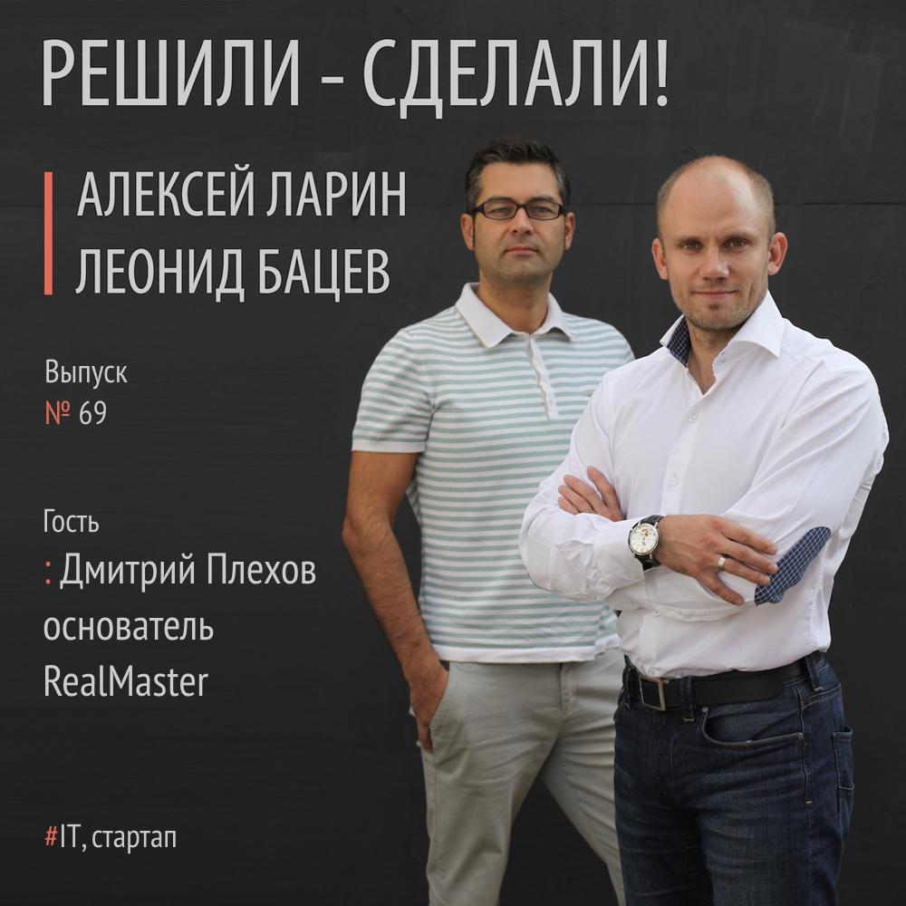 Алексей Ларин Дмитрий Плехов основатель проекта RealMaster алексей ларин дмитрий плехов основатель проекта realmaster