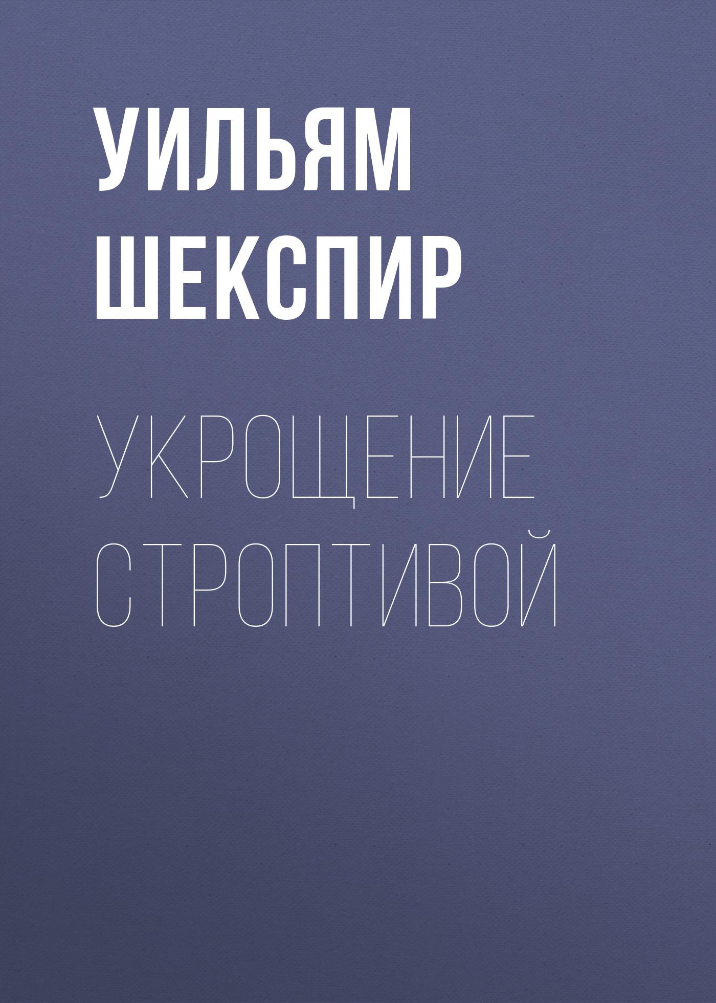 ukroshchenie stroptivoy