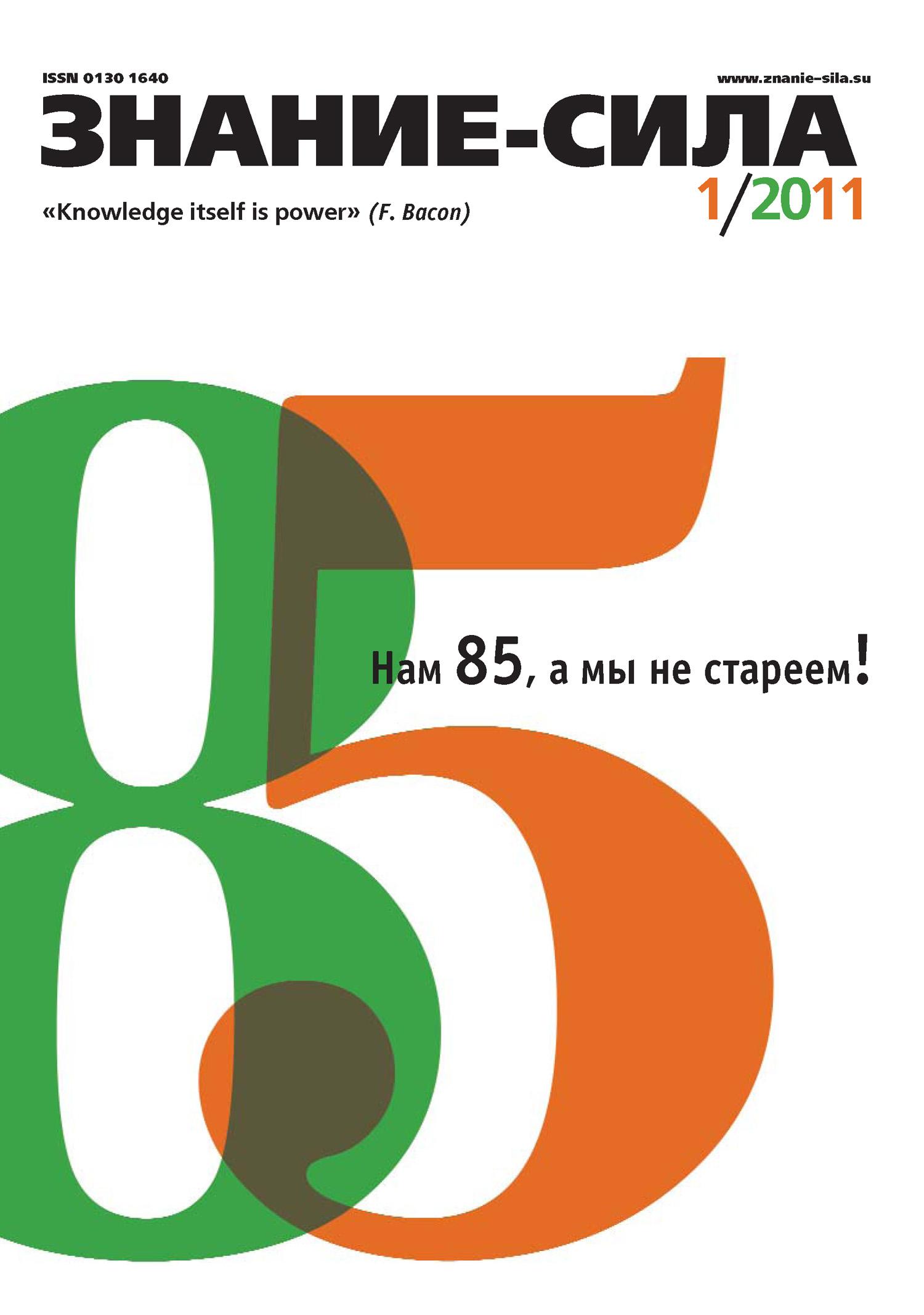 Отсутствует Журнал «Знание – сила» №1/2011 отсутствует журнал знание – сила 4 2011