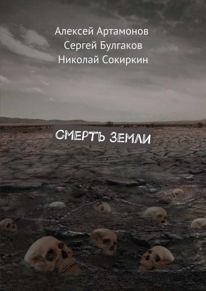 Алексей Артамонов Смерть Земли алексей варламов стороны света сборник