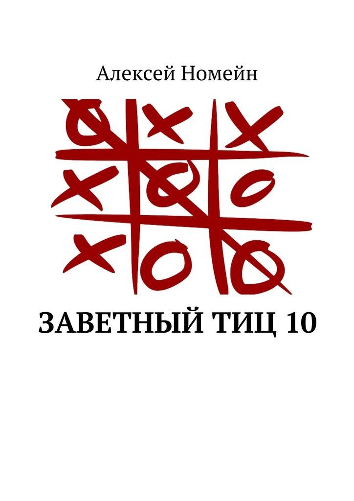 Алексей Номейн Заветный тИЦ10 алексей номейн раскрутка сайта в поисковых системах