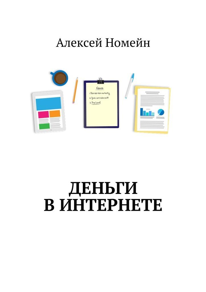 Алексей Номейн Деньги винтернете алексей номейн пять причин написать собственную электронную книгу