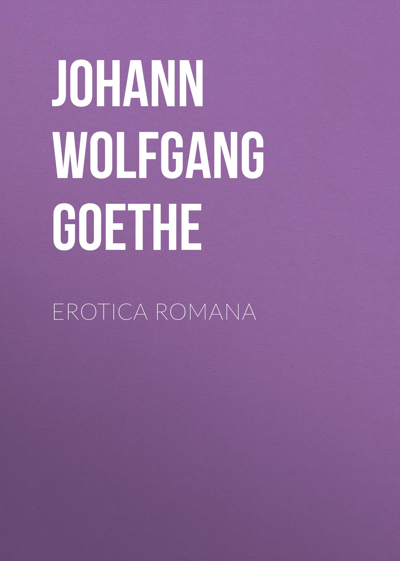 Иоганн Вольфганг фон Гёте Erotica Romana иоганн вольфганг фон гёте прометей