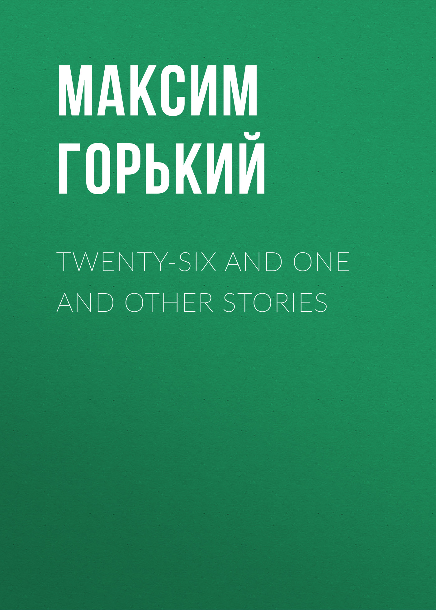 Максим Горький Twenty-six and One and Other Stories jenny dooley virginia evans hello happy rhymes nursery rhymes and songs