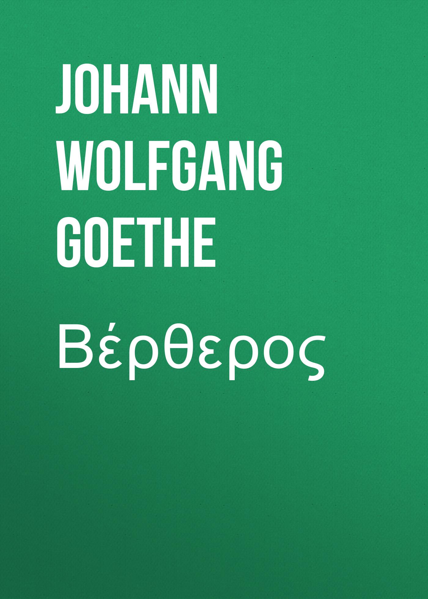 Иоганн Вольфганг фон Гёте Βέρθερος иоганн вольфганг фон гёте прометей