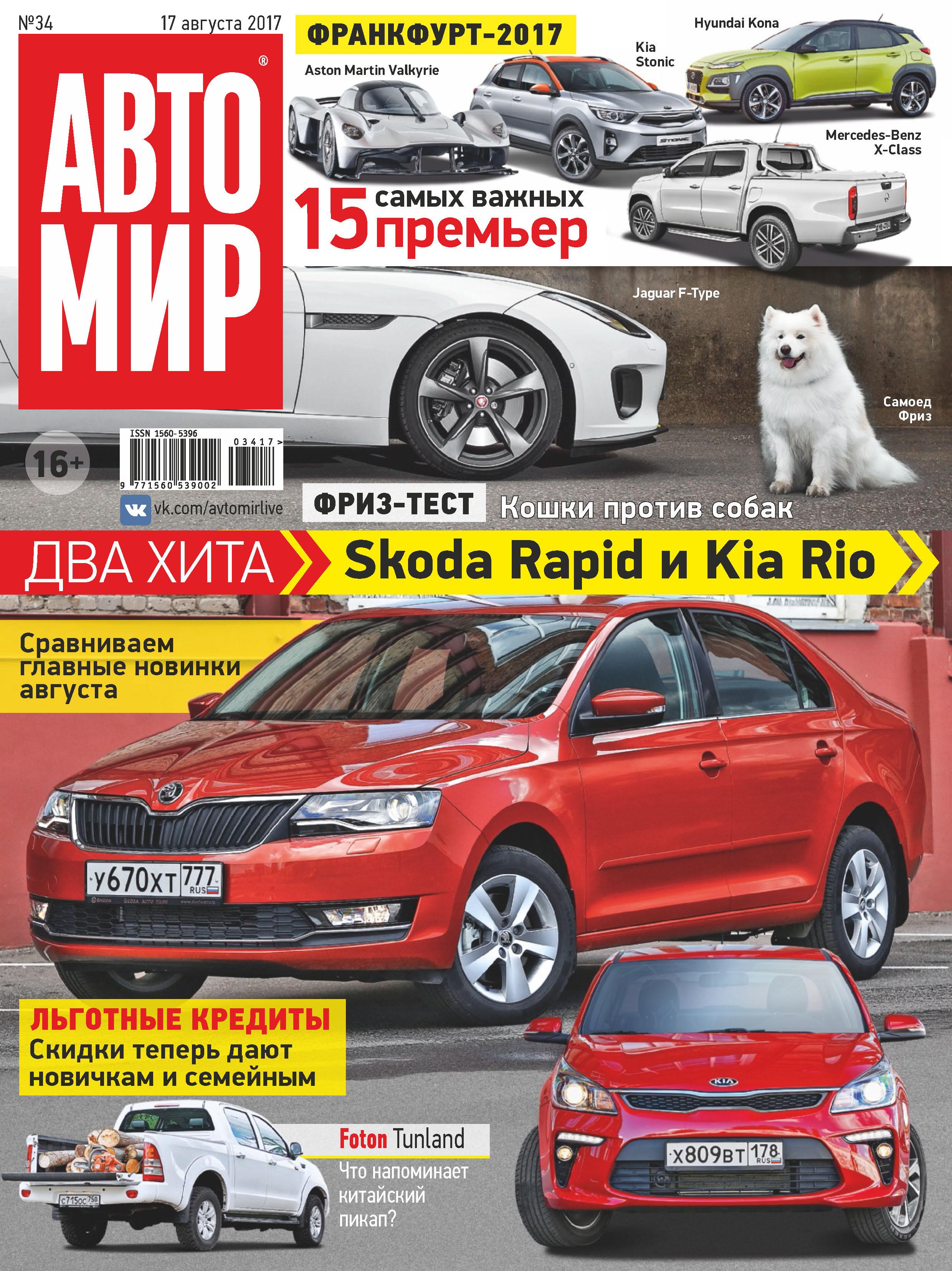 Отсутствует АвтоМир №34/2017 отсутствует автомир 33 2017