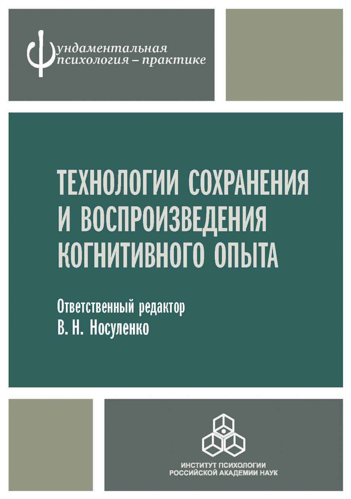 Коллектив авторов Технологии сохранения и воспроизведения когнитивного опыта