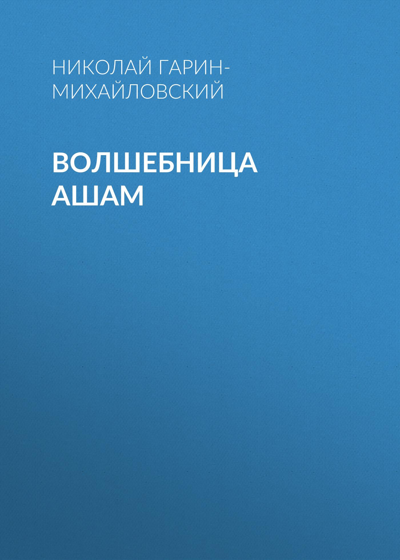 Николай Гарин-Михайловский Волшебница Ашам насадка для фигурных кондитерских изделий bosch muz8sv1