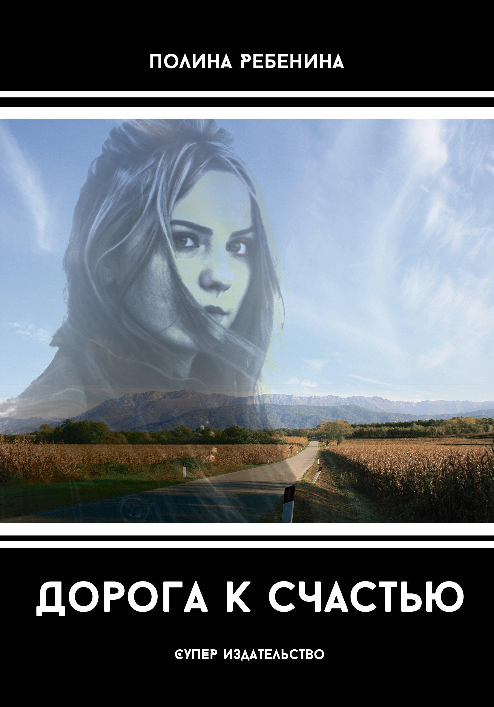 Полина Ребенина Дорога к счастью (сборник) энас книга фонарщик повесть дорога к счастью