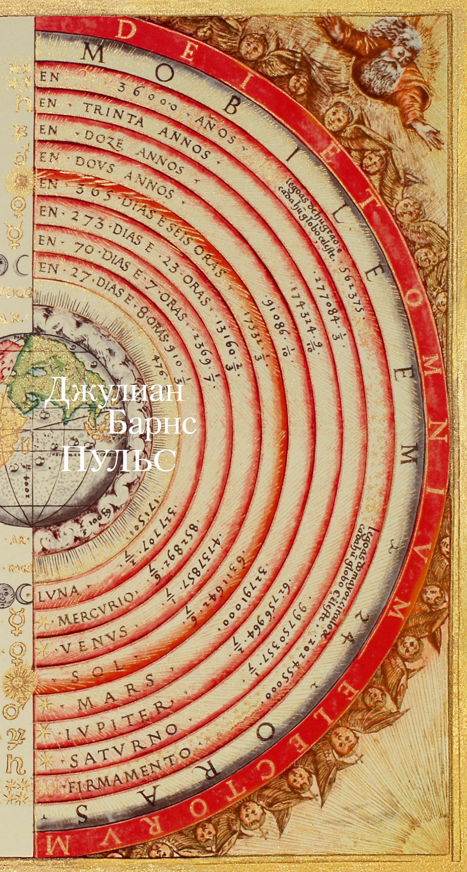 Джулиан Барнс Пульс (сборник) барнс джулиан лимонный стол