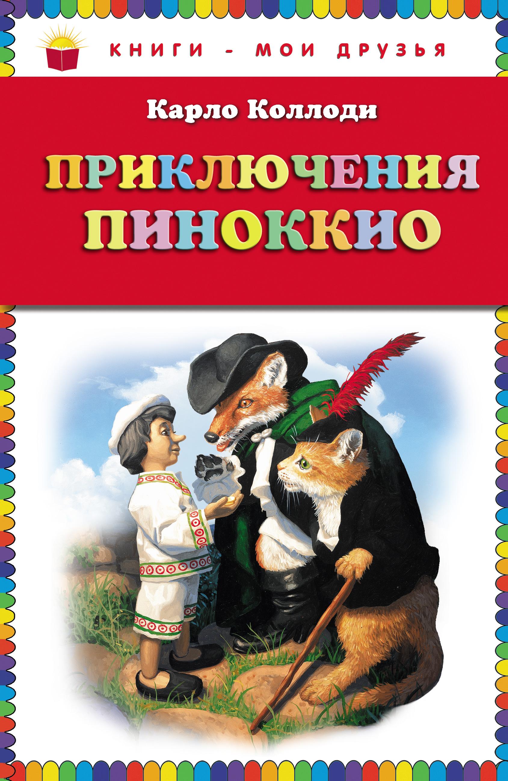 Карло Коллоди Приключения Пиноккио карло коллоди приключения пиноккио