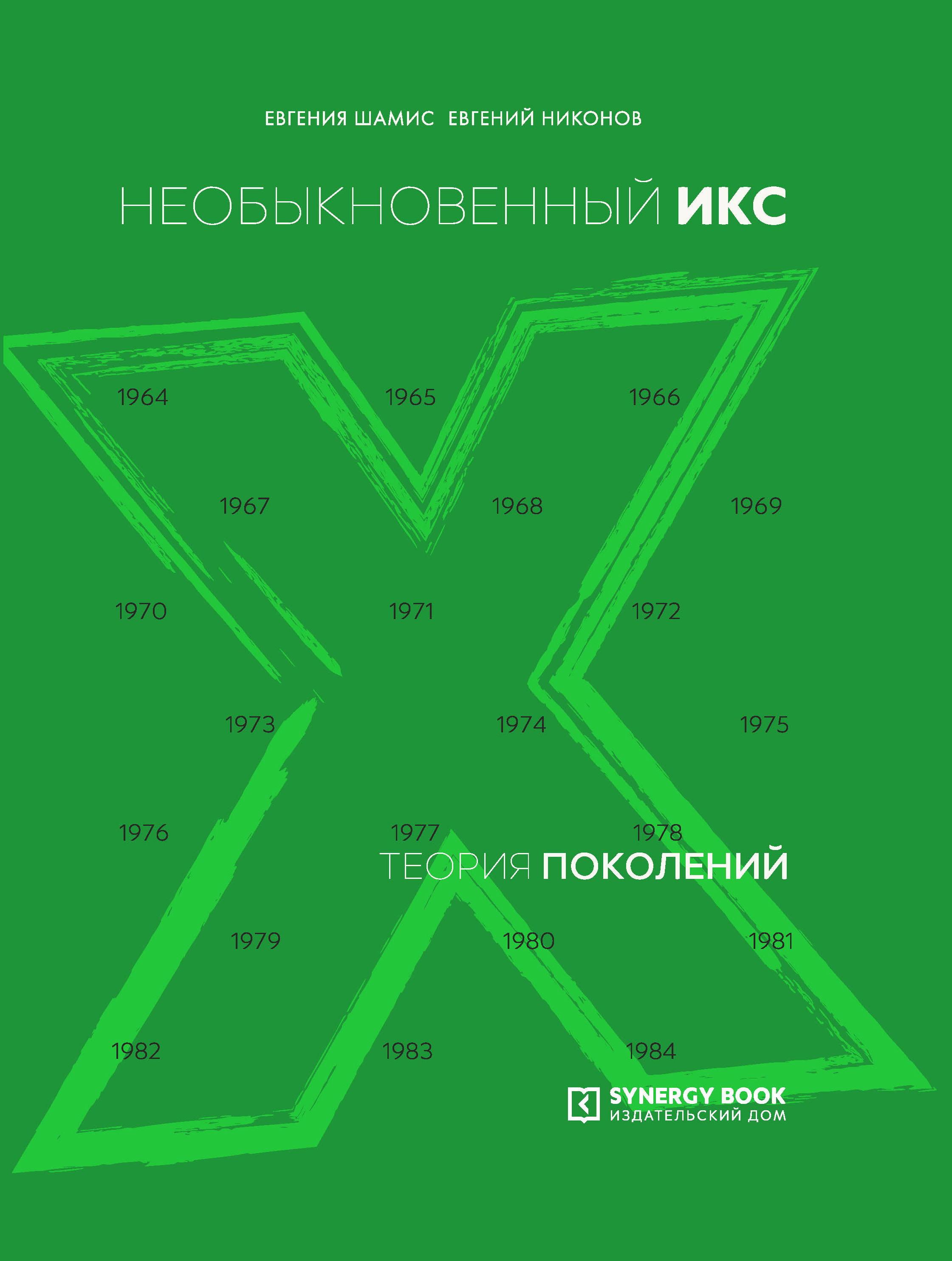 Обложка книги Теория поколений. Необыкновенный Икс