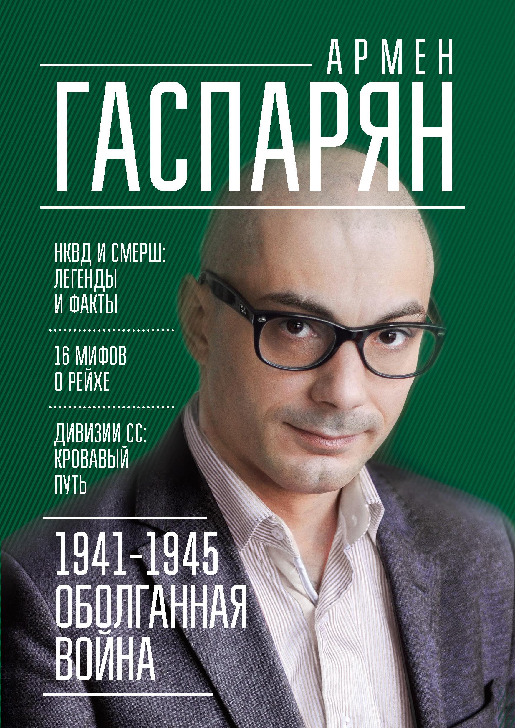 Армен Гаспарян 1941-1945. Оболганная война гаспарян а 1941 1945 оболганная война