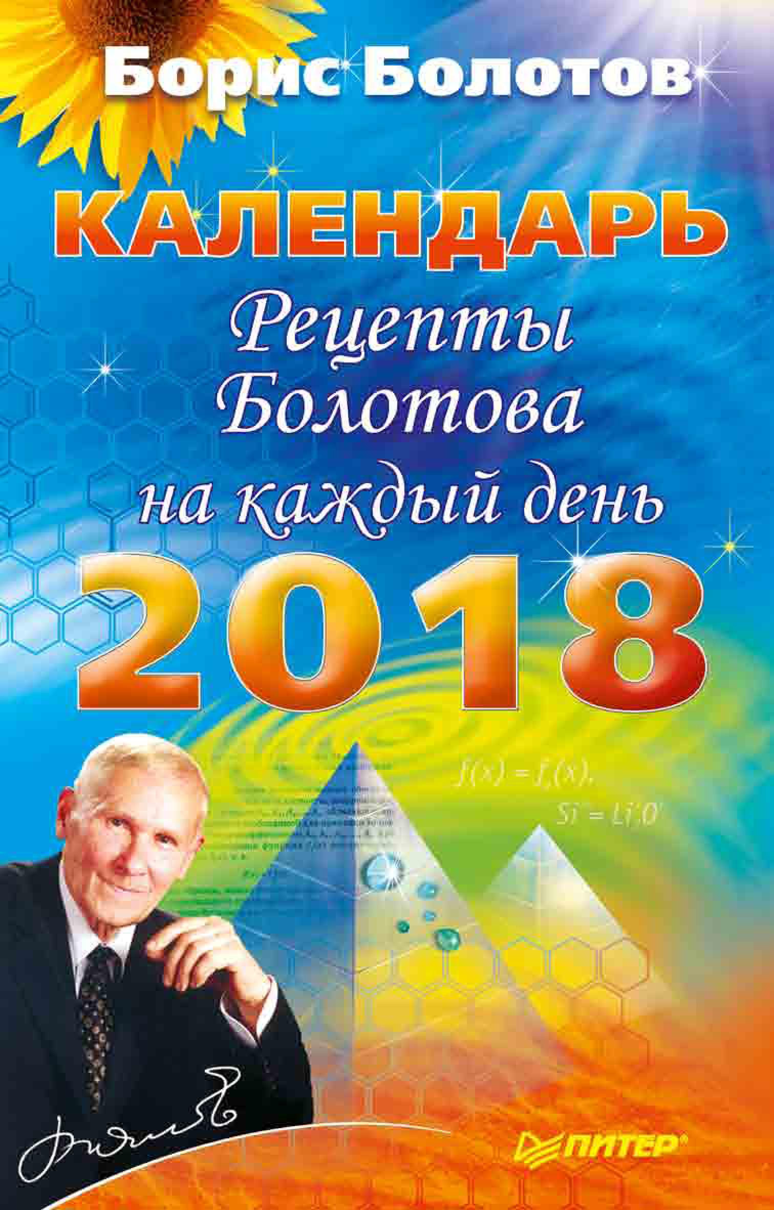 Борис Болотов Рецепты Болотова на каждый день. Календарь на 2018 год медицина болотова