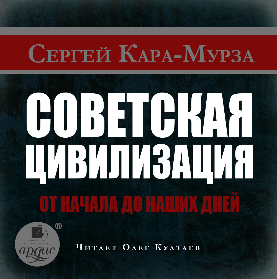 Сергей Кара-Мурза Советская цивилизация от начала до наших дней сергей кара мурза советская цивилизация