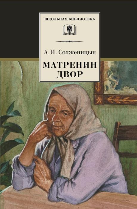 Александр Солженицын Матрёнин двор. Рассказы александр солженицын матрёнин двор рассказы
