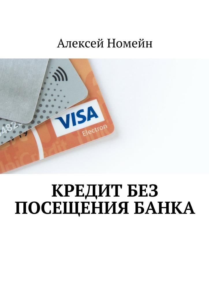 Алексей Номейн Кредит без посещения банка