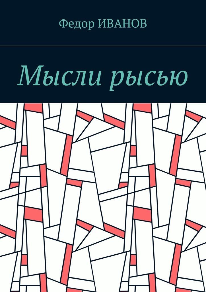 Федор Иванов Мысли рысью цена и фото