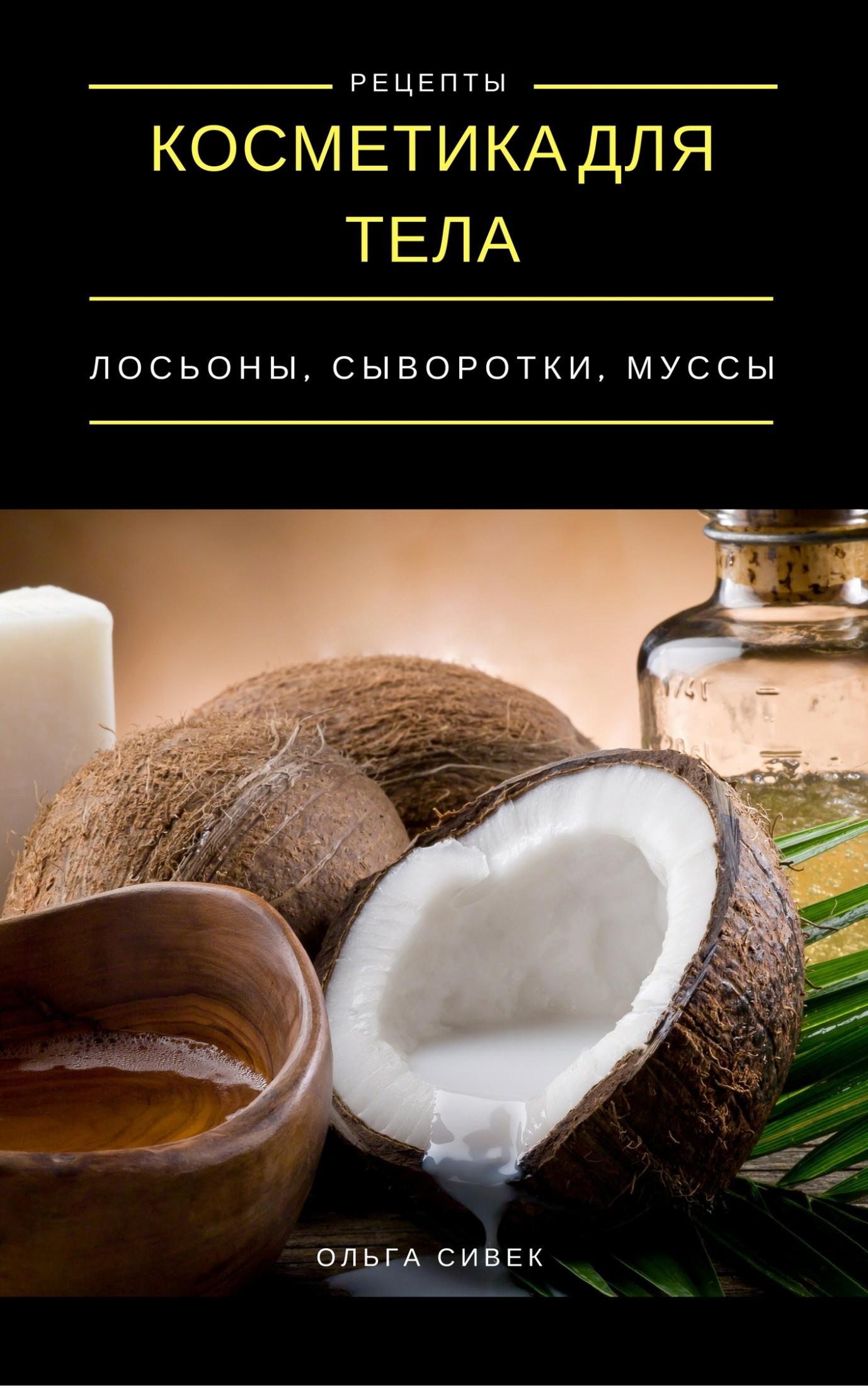 Ольга Сивек Косметика для тела. Лосьоны, кремы, муссы косметика в аптеках