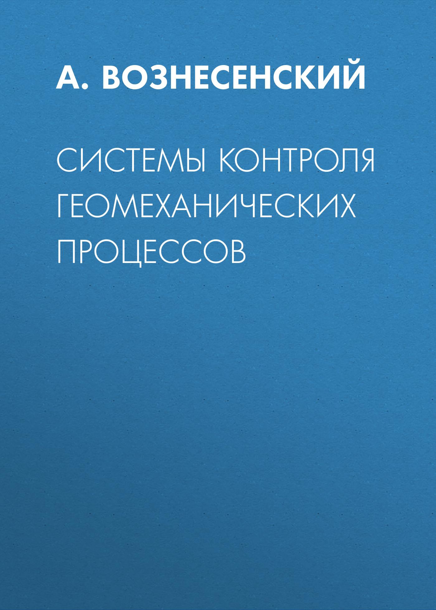 А. С. Вознесенский Системы контроля геомеханических процессов
