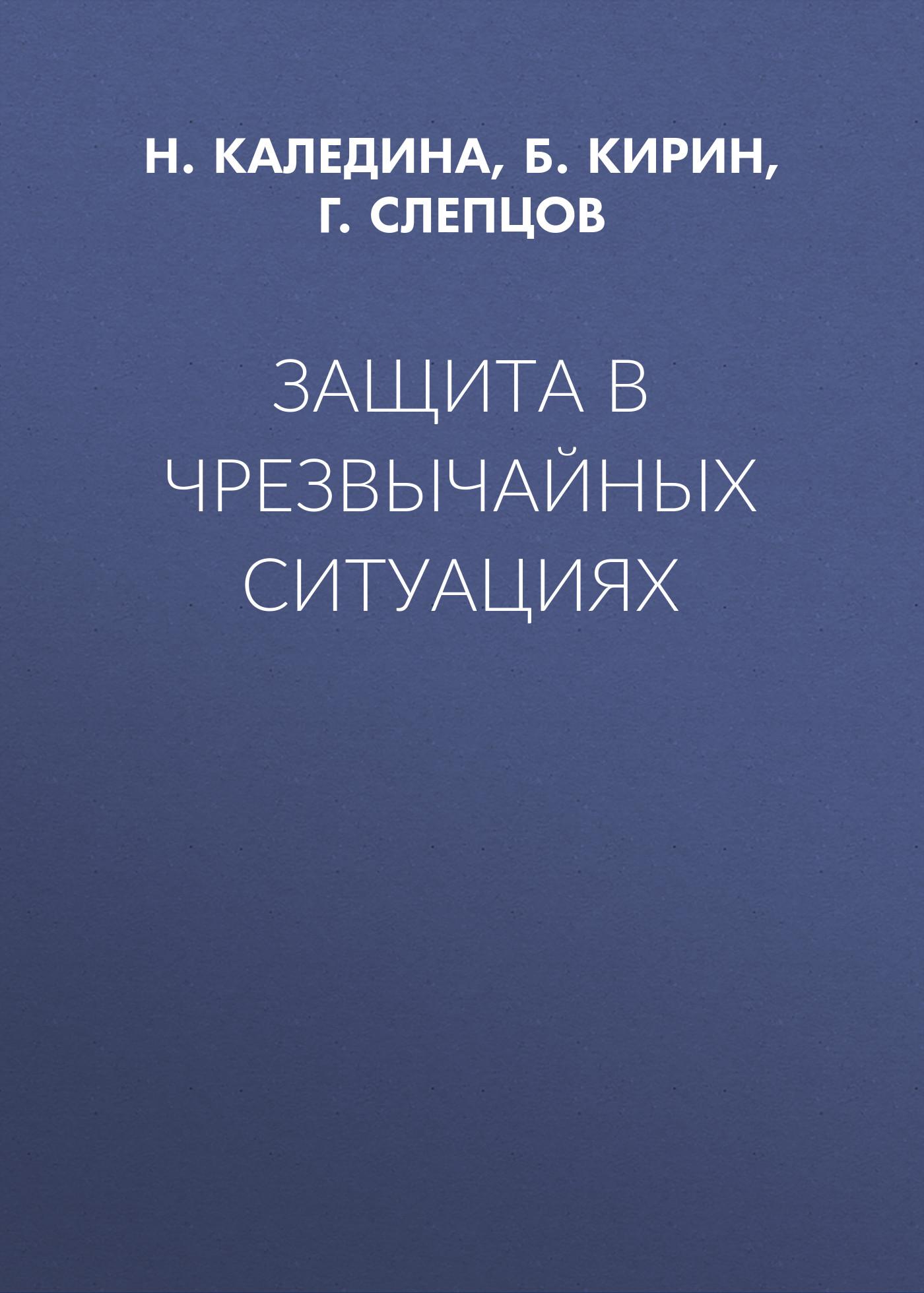 Н. Каледина Защита в чрезвычайных ситуациях б н кутузов технология и безопасность изготовления и применения вв на горных предприятиях