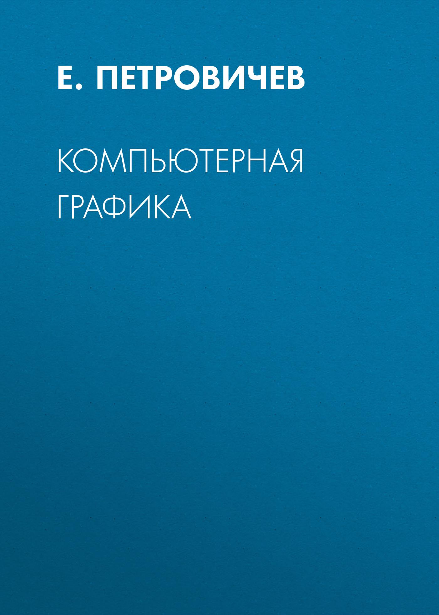 Е. Петровичев Компьютерная графика