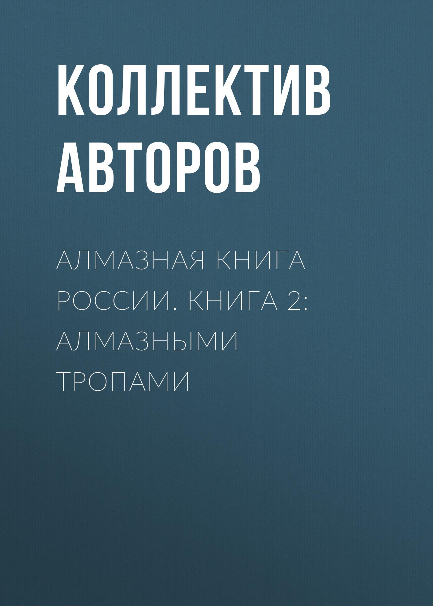 Коллектив авторов Алмазная книга России. Книга 2: Алмазными тропами цена