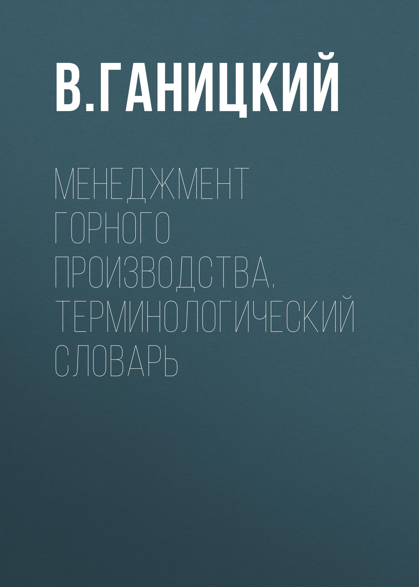 В. Ганицкий Менеджмент горного производства. Терминологический словарь