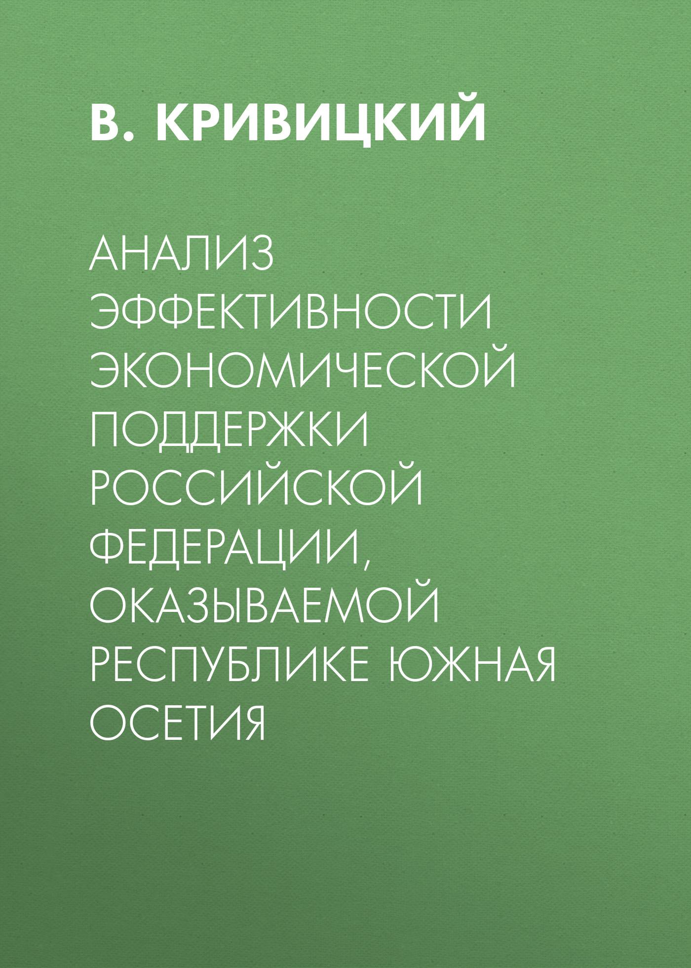 В. Кривицкий Анализ эффективности экономической поддержки Российской Федерации, оказываемой Республике Южная Осетия цена