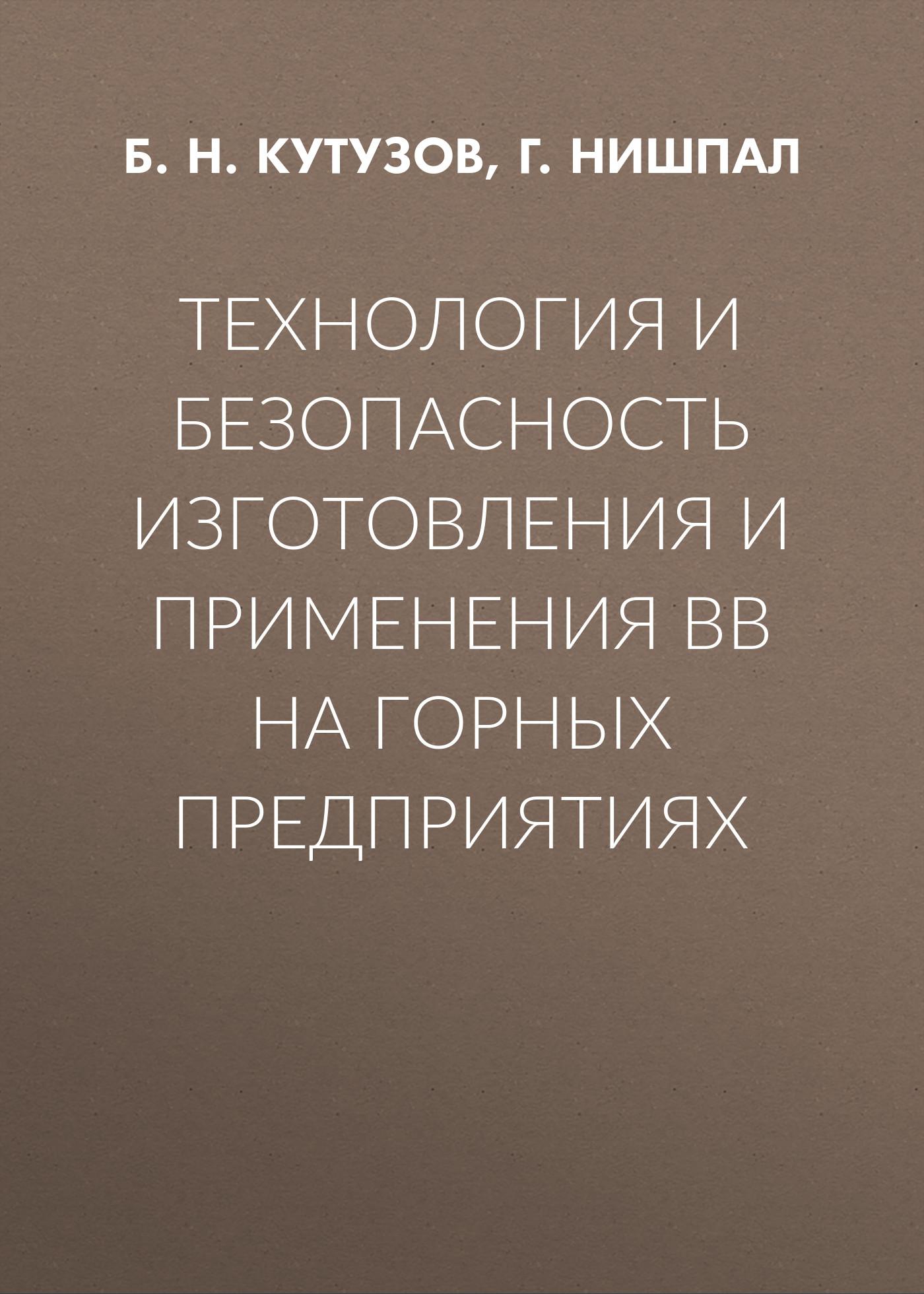Б. Н. Кутузов Технология и безопасность изготовления и применения ВВ на горных предприятиях е ф цапенко электробезопасность на горных предприятиях