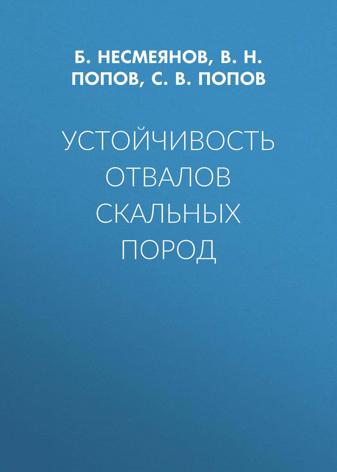 В. Н. Попов Устойчивость отвалов скальных пород